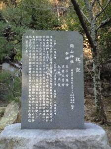 関山神社 社記