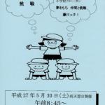 第39回 藤川学区町民体育祭