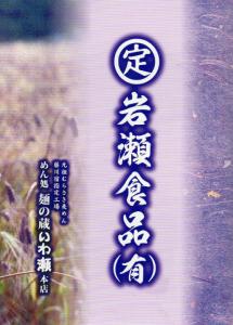 岩瀬食品(有)