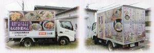 岩瀬食品さんのラッピングトラック