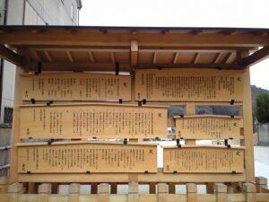 藤川宿本陣跡広場 高札