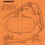 第40回記念藤川学区町民体育祭・藤川小学校運動会