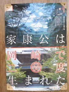 家康公は岡崎で二度生まれた