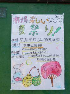 夏まつり! 津島神社のお祭りかな?!