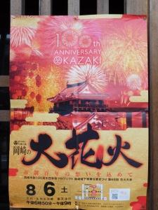 岡崎の大花火