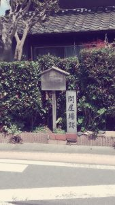 問屋場跡の石碑と高札