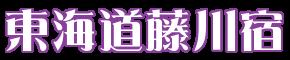 東海道藤川宿