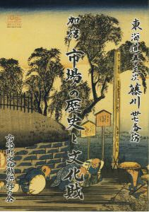 加宿 市場の歴史と文化財
