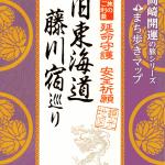 岡崎開運の旅シリーズ 旧東海道・藤川宿巡り